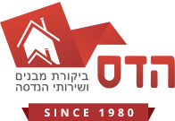 לוגו הדס ביקורת מבנים