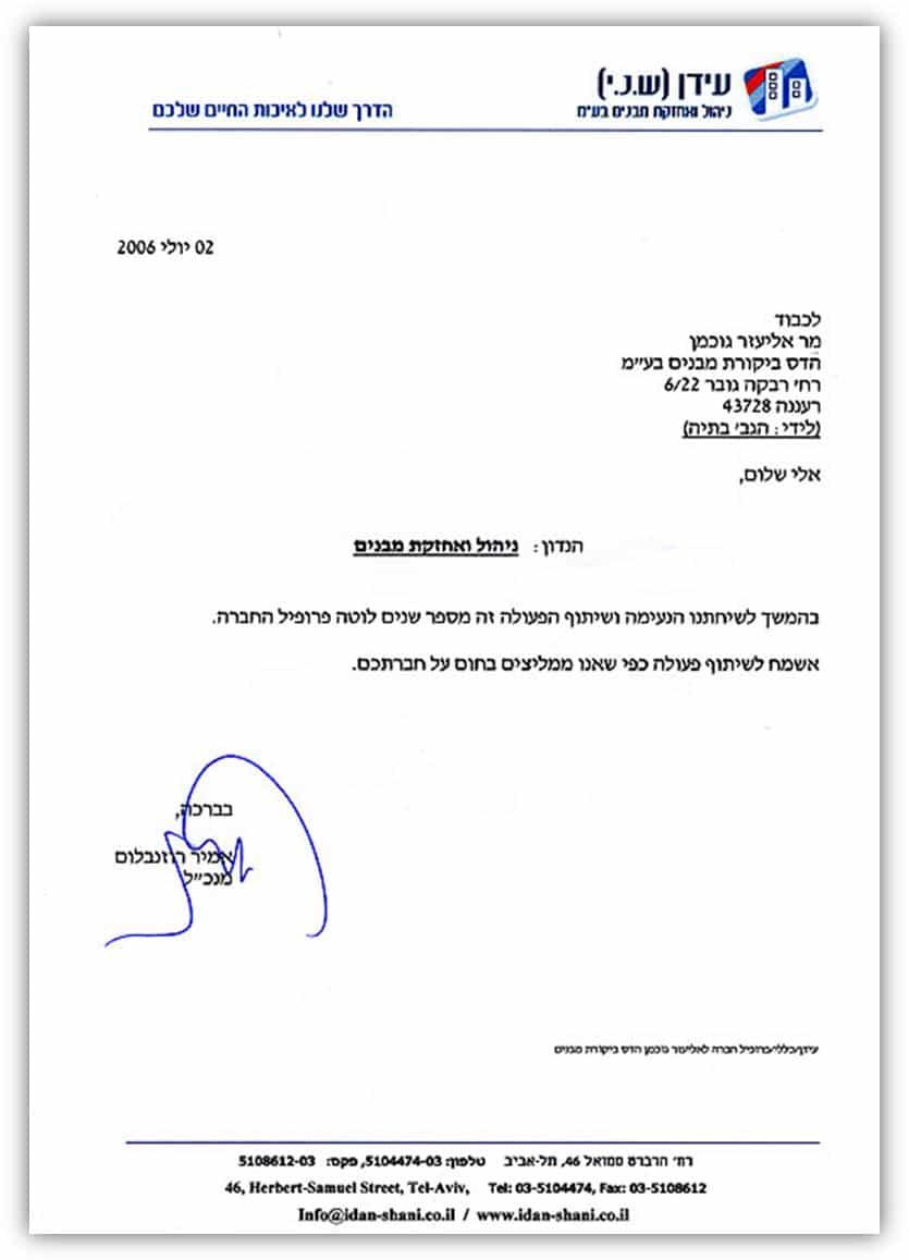 מכתב תודה על שיתוף פעולה עם הדס בדק בית