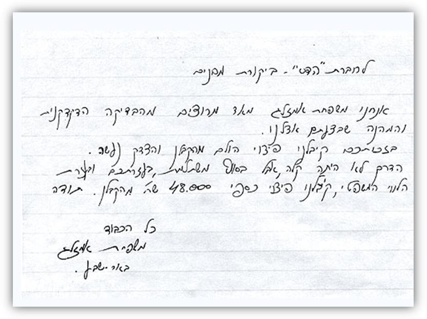 מכתב תודה על בדק בית שבוצע