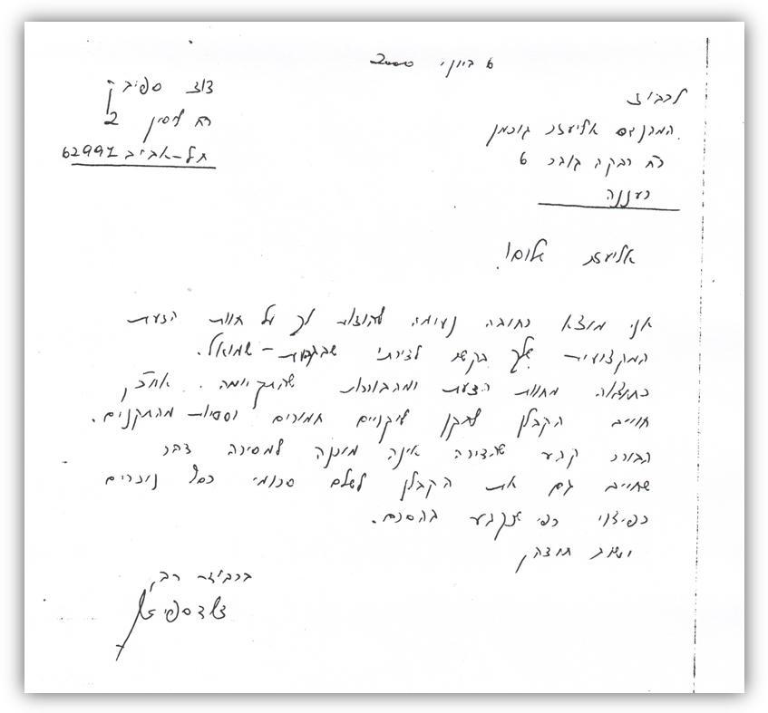 מכתב תודה על חוות דעת שמתארת ליקויי בנייה
