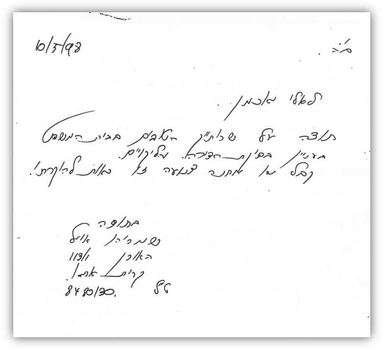 מכתב תודה על חוות דעת משפטית