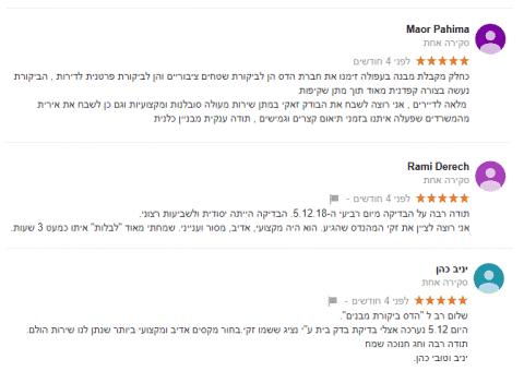 צילום מסך חוות דעת על ביקורת מבנים שבוצעה עבור לקוחות