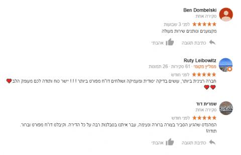 צילום מסך של חוות דעת לקוחות על ביקורת מבנים שבוצעה